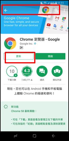 Galaxy S8/S8+ 使用 Google Chrome 開啟 YouTube 播放影片時,螢幕有抖動的情形,在滑動螢幕時尤其明顯,為什麼?