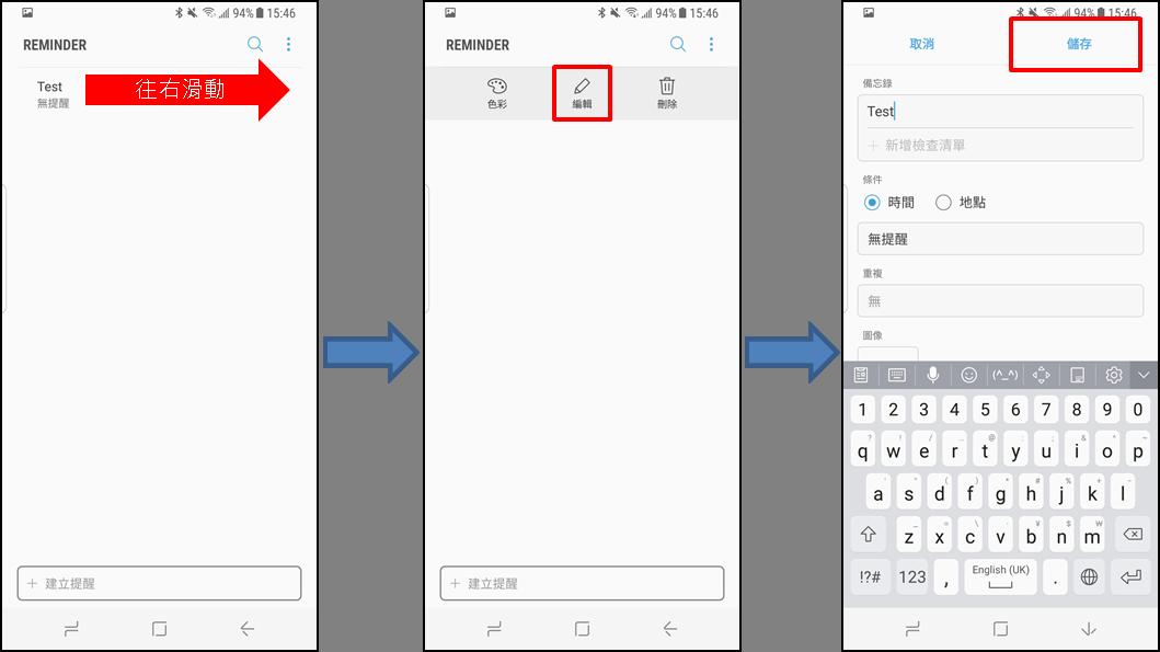 Bixby 如何管理我的提醒功能 (Reminder)?