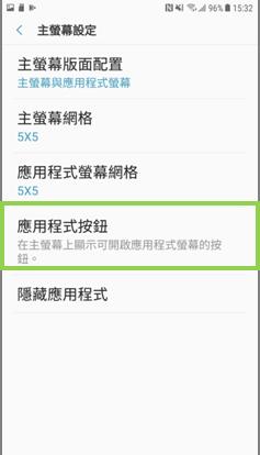 Galaxy J7 Pro 2017 如何在主螢幕上新增 Apps 圖示?
