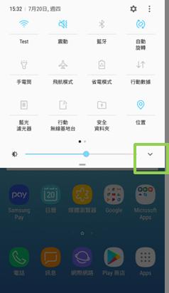 Galaxy J7 Pro 2017 如何讓螢幕亮度調整軸在通知面板上顯示?