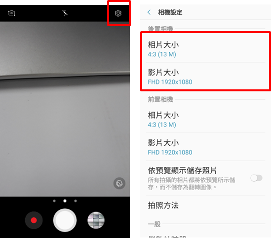 Galaxy J7 Pro 2017 前置相機 / 後置相機支援哪些設定?