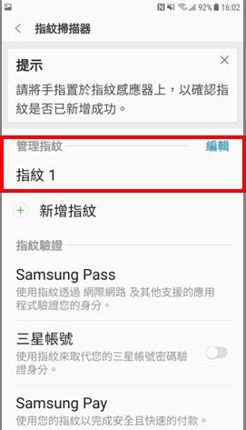 Galaxy J7 Pro 2017 如何註冊指紋?