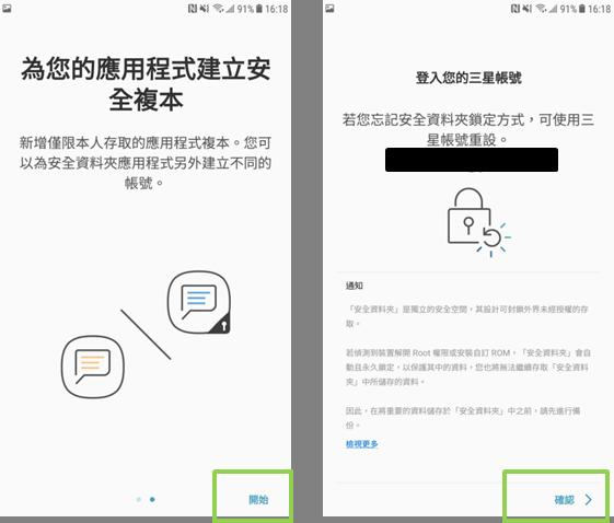 Galaxy J7 Pro 2017 如何建立安全資料夾?