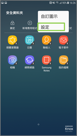 Galaxy J7 Pro 2017 我能否設定安全資料夾自動上鎖?