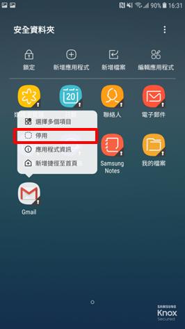 Galaxy J7 Pro 2017 安全資料夾內如何新增應用程式?