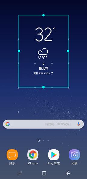 如何將天氣狀態新增至主螢幕?