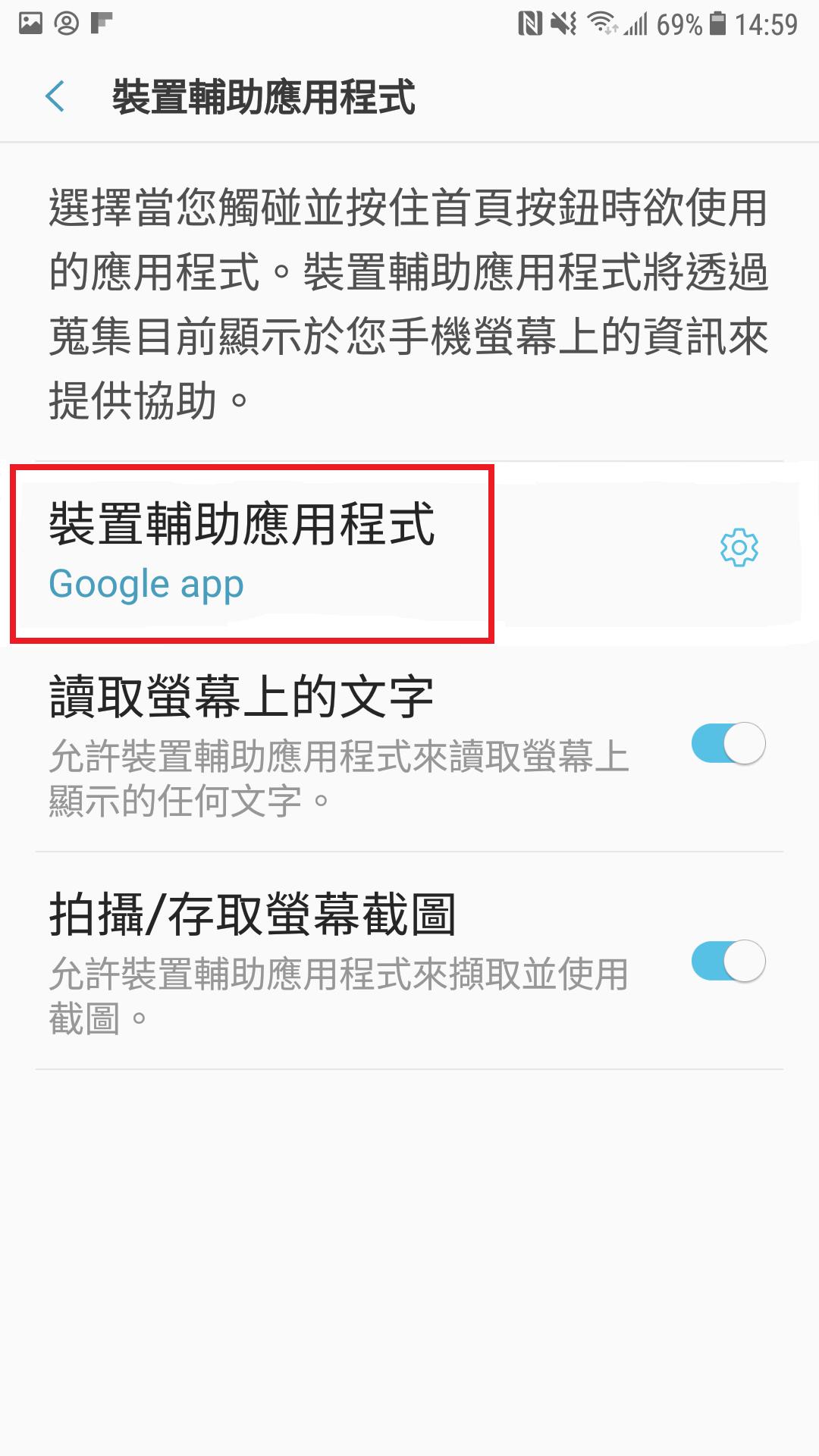 如何關閉「長按 Home 鍵喚醒 Google app」的功能?