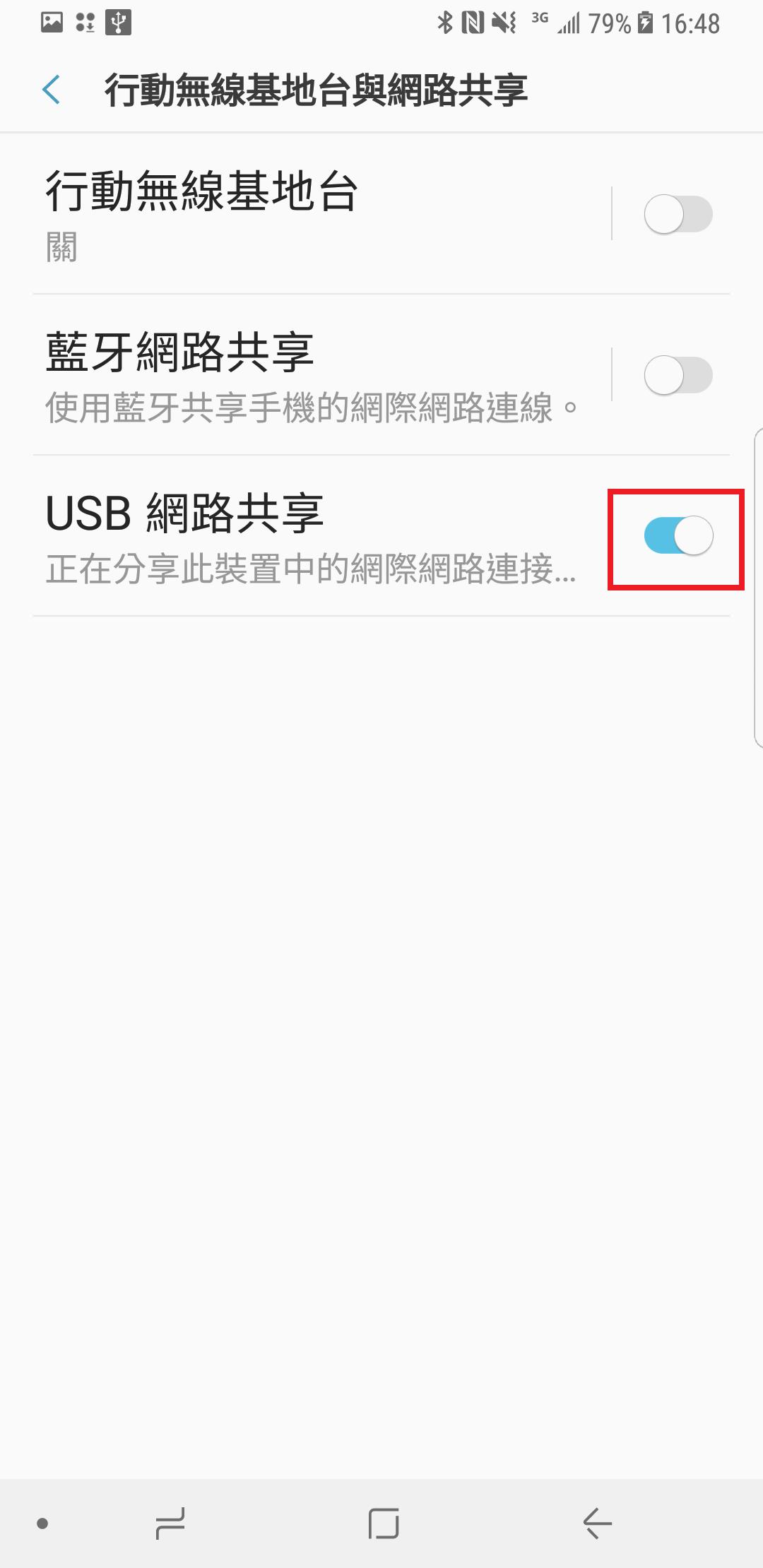 S8 / S8+ 如何將網路分享給電腦或其他手機使用?