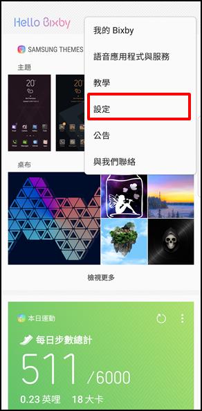 Bixby 如何在 Bixby Home 中新增應用程式卡片?