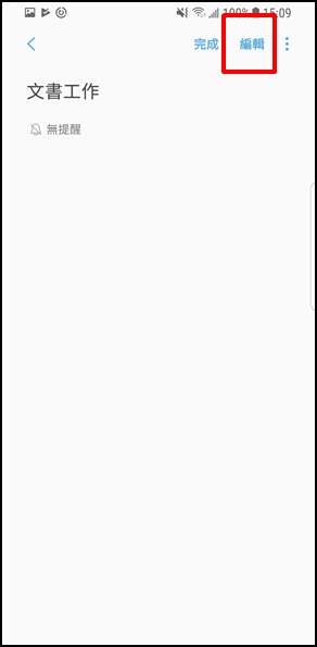 Bixby 如何設定與變更提醒條件?