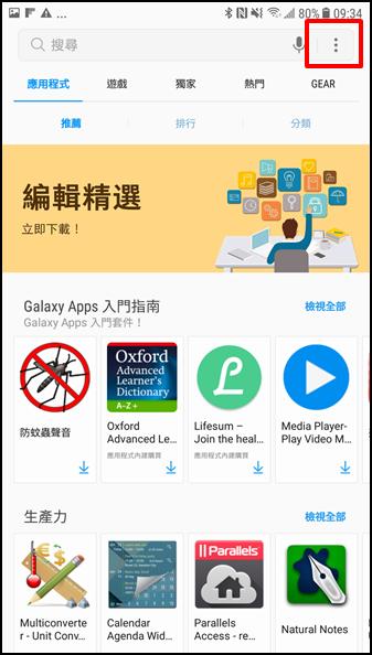 自 GALAXY Apps 下載之三星應用程式如何自動更新至最新版本?