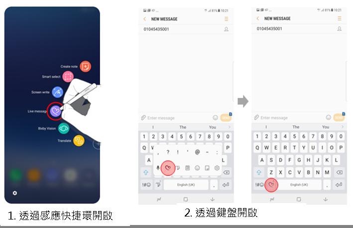 Galaxy Note 8 什麼是手寫動態貼圖?
