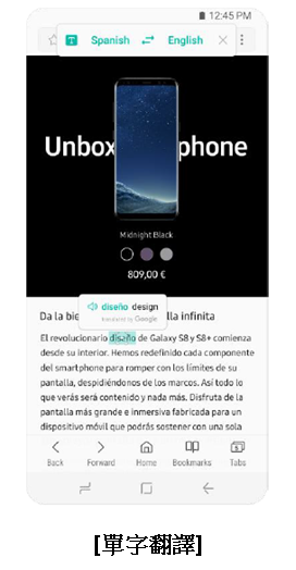 Galaxy Note 8 什麼是懸浮翻譯功能?