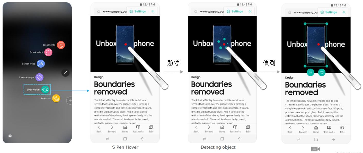 S Pen 功能:Bixby Vision