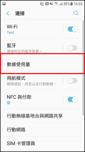Galaxy Note 5 如何防止在背景執行的應用程式連接行動數據?