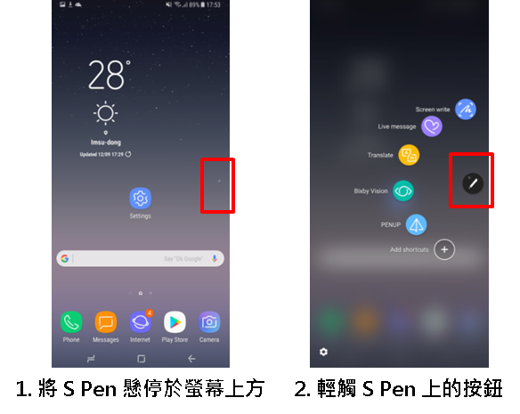 Note 8 感應快捷環圖示消失,導致我取出 S Pen 後仍無法開啟感應快捷環,該怎麼辦?