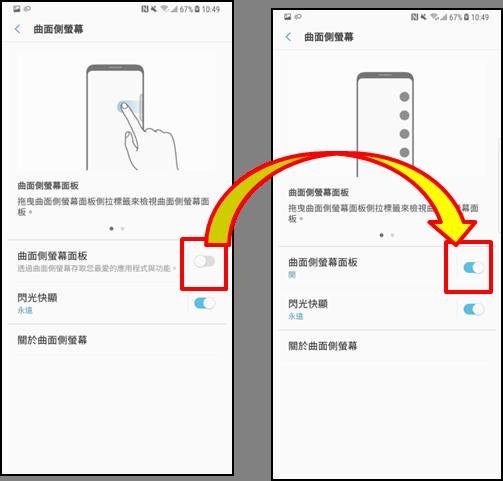 Note 8 曲面側螢幕面板側拉標籤不見了,導致我無法開啟曲面測螢幕面板,該怎麼辦?