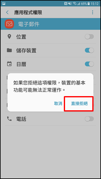 Galaxy S7 / S7 Edge 如何允許或拒絕應用程式權限?