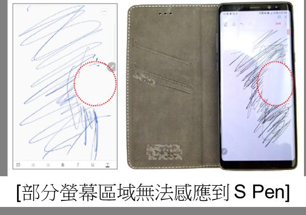 Galaxy Note 8 為什麼某些螢幕區域感應不到 S Pen 觸控?