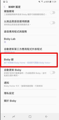 如何關閉 Bixby 功能?
