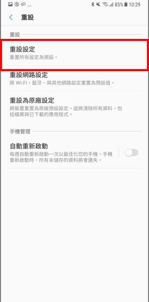 Galaxy Note 5 如何在不用刪除資料的情況下重設設定?