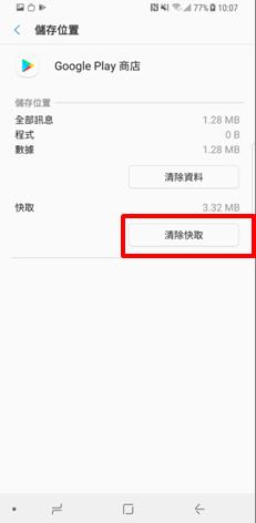 Galaxy S8/S8+ 軟體已更新至最新版本,但仍無法與 Daydream 裝置相容,該怎麼辦?
