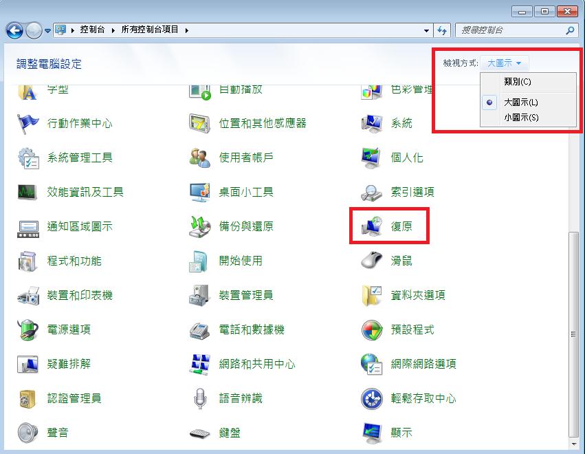 [Windows 8] 如何透過時間點復原系統