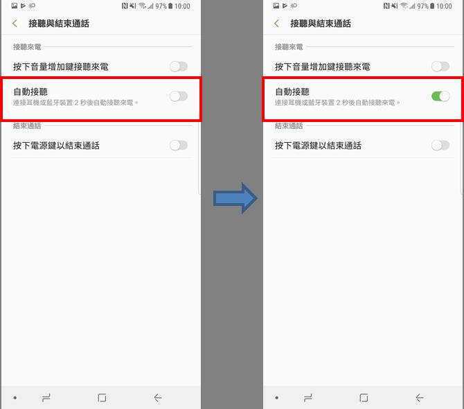 GALAXY Note 3 如何設定有線耳機或藍芽耳機自動接聽來電