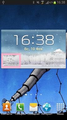 налаштування віджету погода