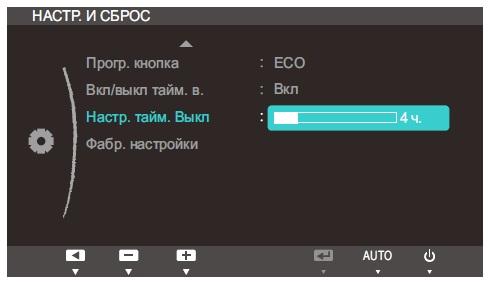Налаштування таймера автоматичного вимкнення монітора