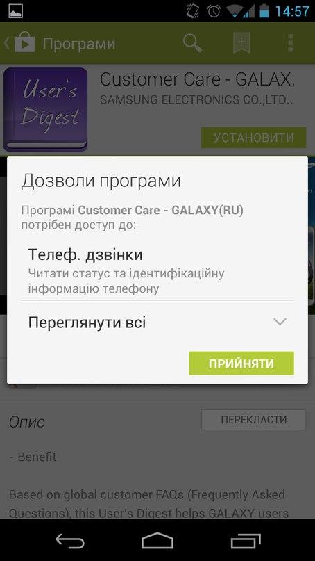 Де я можу знайти додаток, який допоможе мені користуватись моїм смартфоном Galaxy?