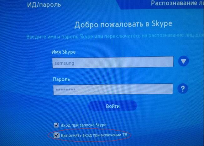 Як налаштувати автоматичний запуск Skype при включенні телевізора?
