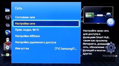 Налаштування бездротового підключення по Wi-Fi в телевізорах серії F
