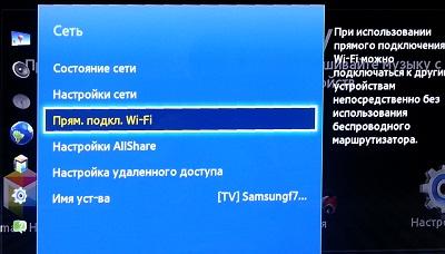 Налагодження та використання функції Пряме підключення Wi-Fi в телевізорах серії F