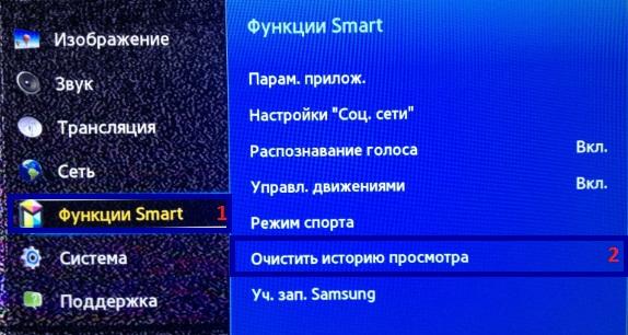 Як видалити історію перегляду на Smart телевізорах серії F?