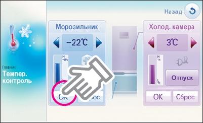 Як встановити / змінити температуру в холодильниках RL55VQ ***?