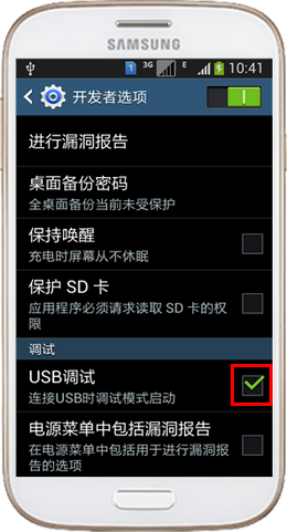 Samsung Galaxy Grand如何连接Kies软件 I9118图片