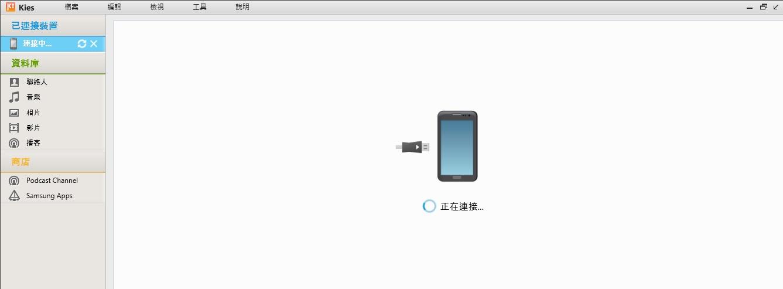USB 傳輸線連接流動裝置至Samsung Kies