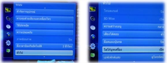 [Smart TV] วิธีการตั้งค่าเพื่อแสดง Logo Samsung ในขณะเปิดเครื่อง