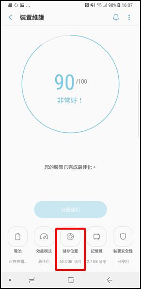 Galaxy Note 8 如何格式化記憶卡?