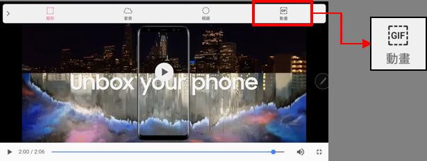 Galaxy Note 8 S Pen 功能:如何透過智慧選取製作 GIF 動畫?