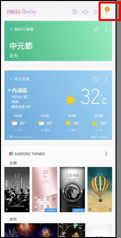 Galaxy Note 8 如何透過 Bixby Home 當中的設定選項管理卡片?