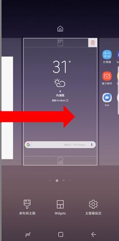 Galaxy Note 8 如何關閉 Bixby Home?