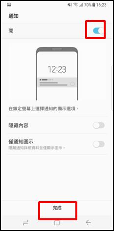 Galaxy Note 8 如何為虹膜螢幕鎖註冊虹膜?