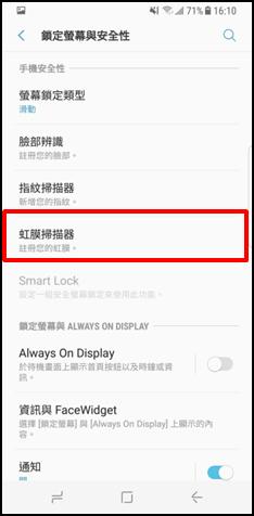 Galaxy Note 8 如何移除已註冊的虹膜?