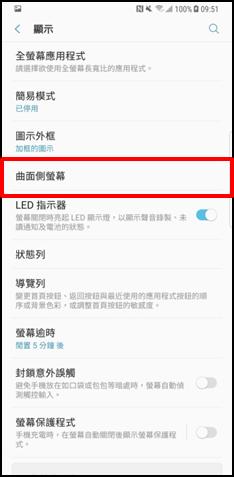 Galaxy Note 8 如何自訂曲面側螢幕閃光快顯?