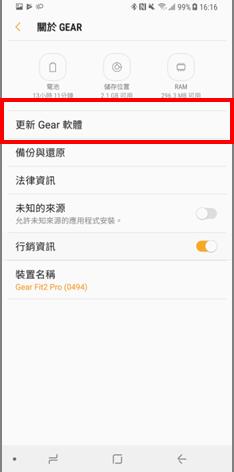 輕觸 更新 Gear 軟體